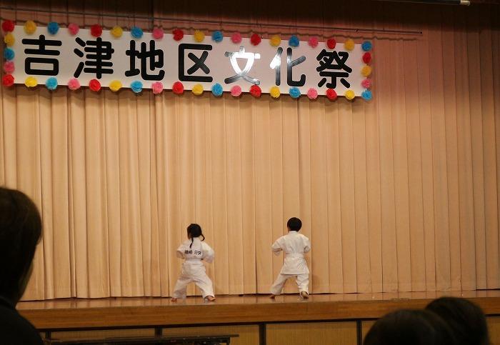 吉津文化祭 空手可愛い 1 11 17