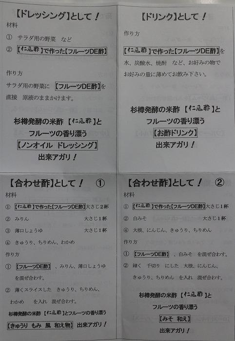 フルーツde酢 レシピ 2枚目 1 11 17