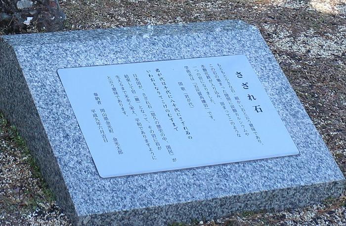 さざれ石解説 橿原神宮 1 12 5