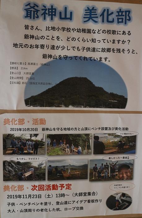 爺神山 美化部からおしらせ 2 1 17