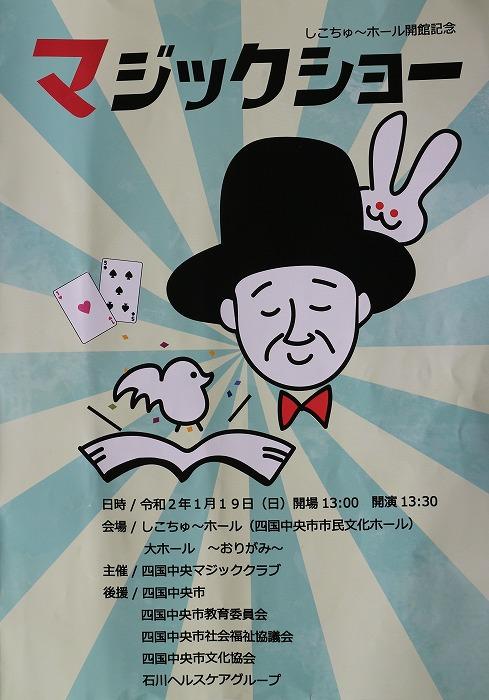 四国マジッククラブ 2 1 19