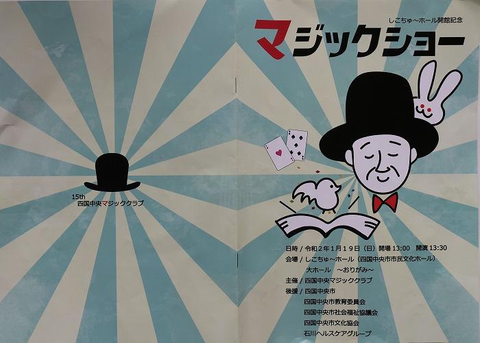 マジックショー 2 1 19