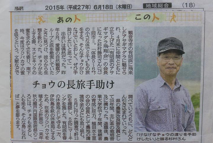 蝶の長旅手助け H27 6 18 新聞 2 2 16