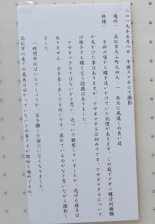 青い花の写真に手紙 2 2 16