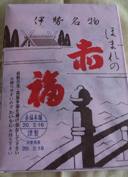 お伊勢参りの赤福土産 2 2 17
