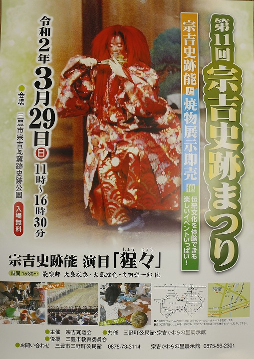 『宗吉 瓦窯祭り』中止になる 2 2 27