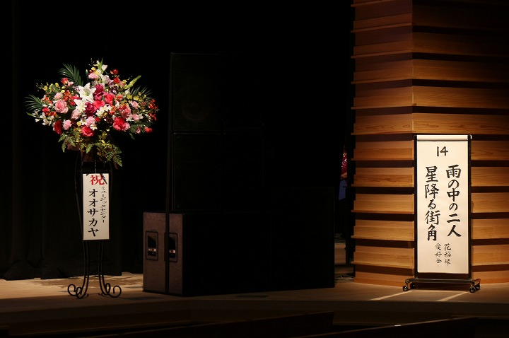 大正琴演奏会舞台のお花 2 3 1