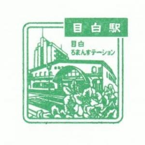 mejiro-320x320[1]