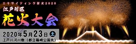 2020江戸川花火大会