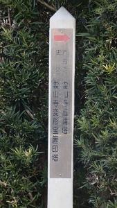 20200229香貫山007