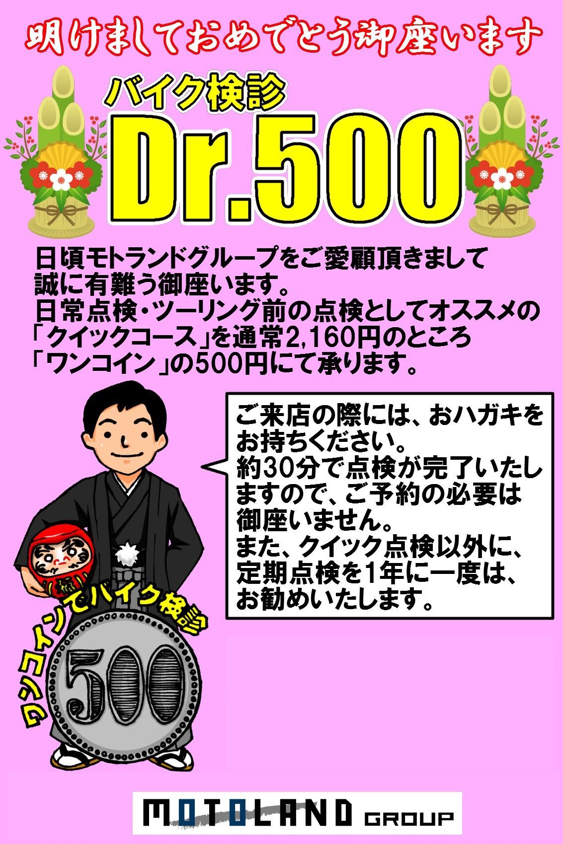 年賀DR500