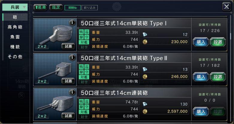 艦つく ap弾