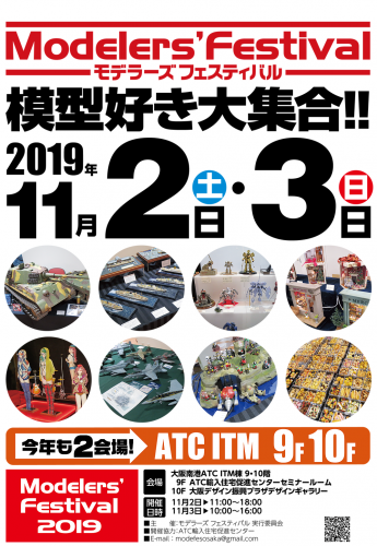 Modelers20Festival202019_A4_チラシVer_2[1]