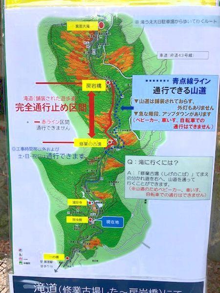 滝工事 (1)