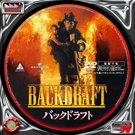 BACKDRAFT-DL1