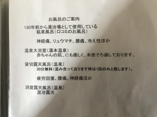 秘湯の湯・喜楽苑・5