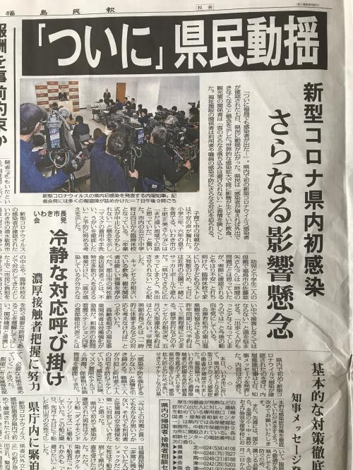【新型コロナウイルスの脅威】・3