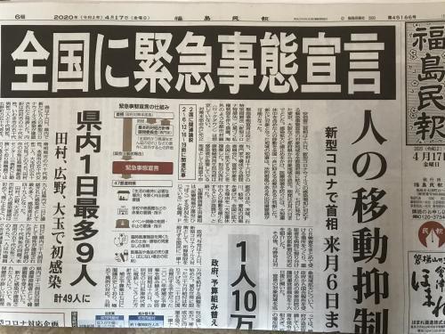 【緊急事態宣言!】・7
