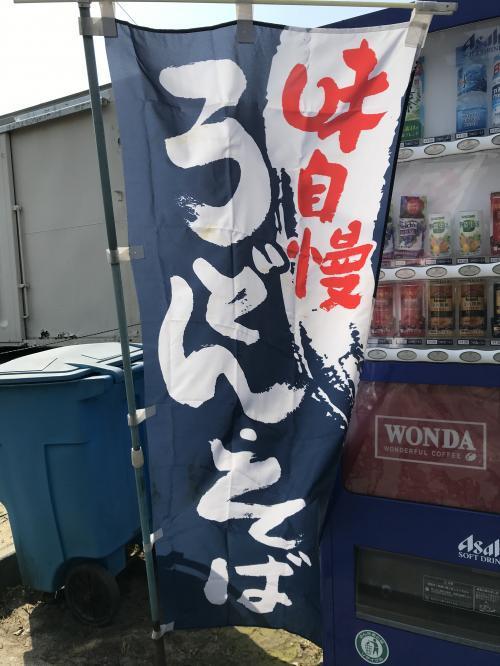 【サンフーズ小名浜店】・1