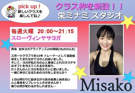 Misako新