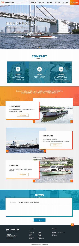 Screenshot_2019-11-07 芝浦海運株式会社 社会インフラを支える「石油・セメントの運搬」から船舶交通と水域の安全を守る 「水先人の送迎業務」まで、多岐に渡ってサービスをご提供します。