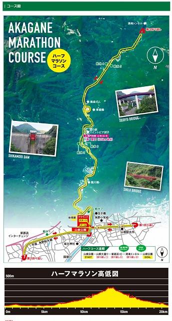 Screenshot_2019-12-09 コース アクセス 第3回あかがねマラソン【公式】