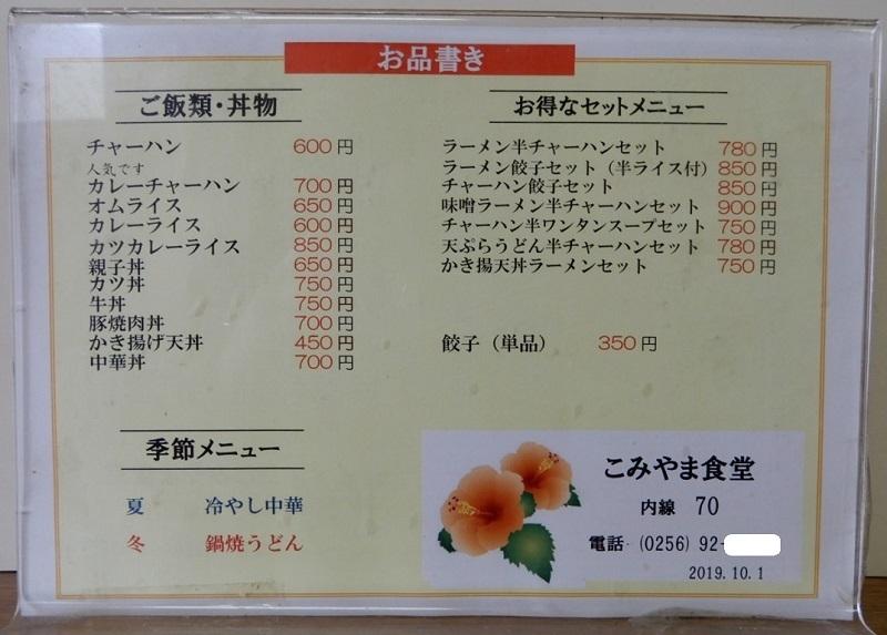 DSCN3719 - コピー