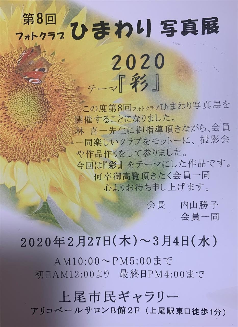himawari20201.jpg