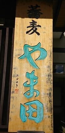 山形県東根市 蕎麦 やま田