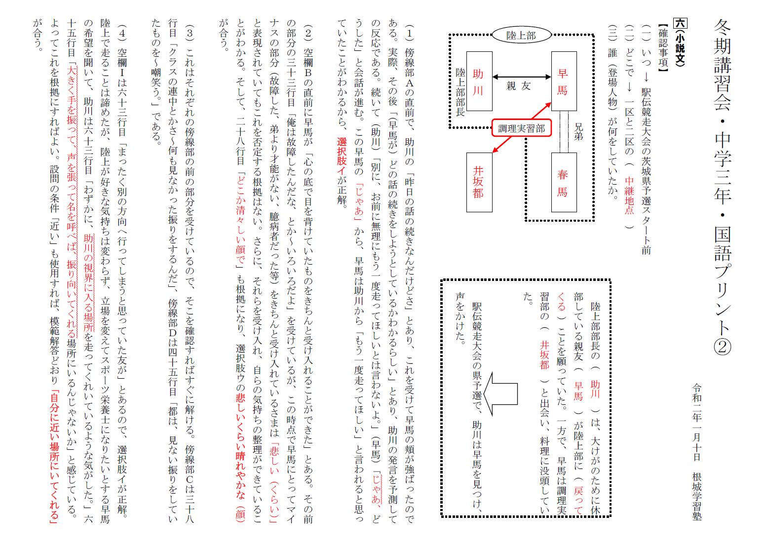 千葉国語3