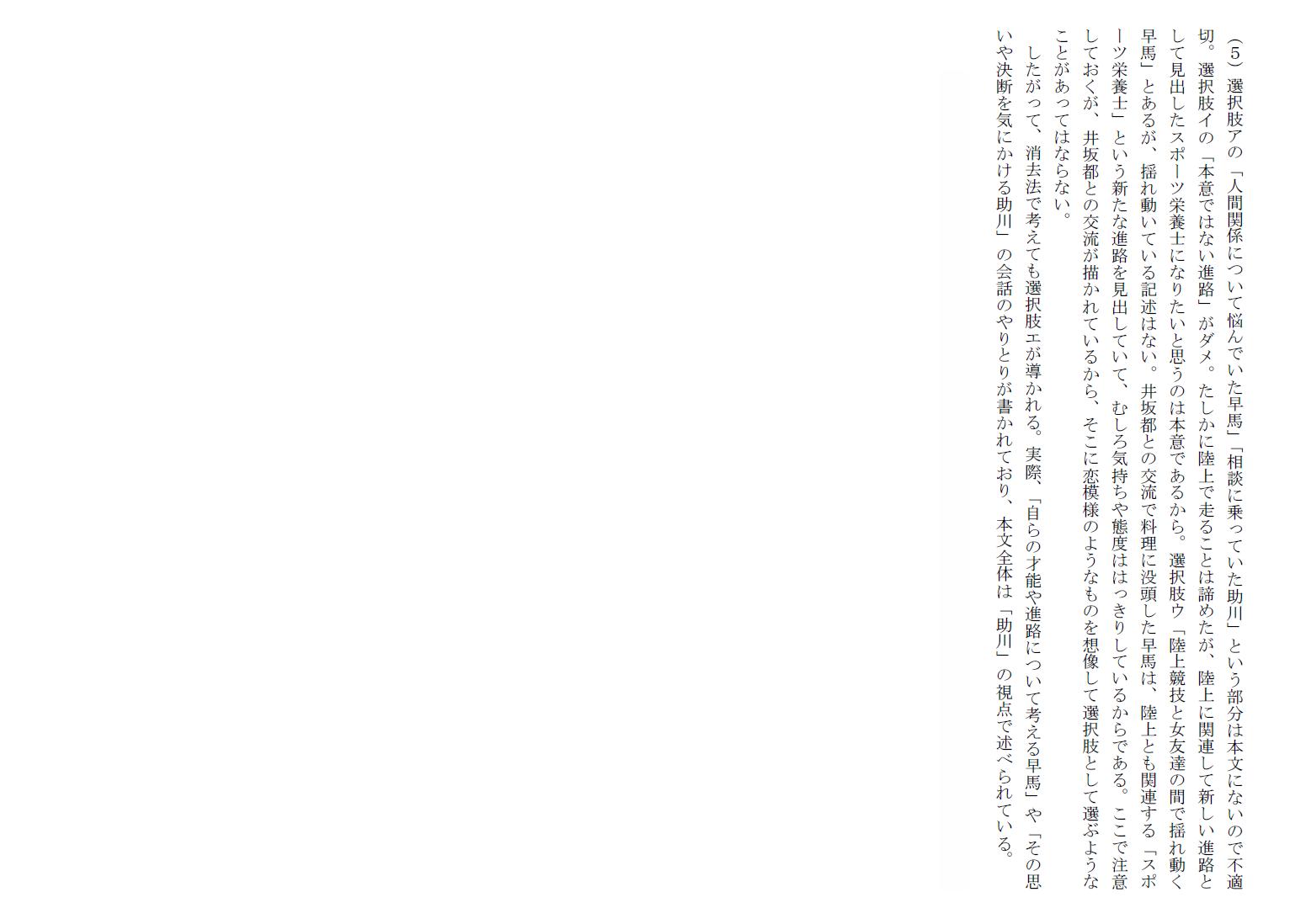 千葉国語4