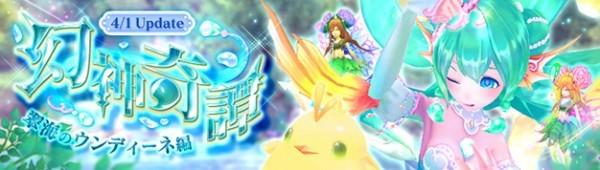 基本無料のアニメチックファンタジーオンラインゲーム『幻想神域』 特殊ダンジョン「幻神奇譚」に「ウンディーネの冒険編」を追加