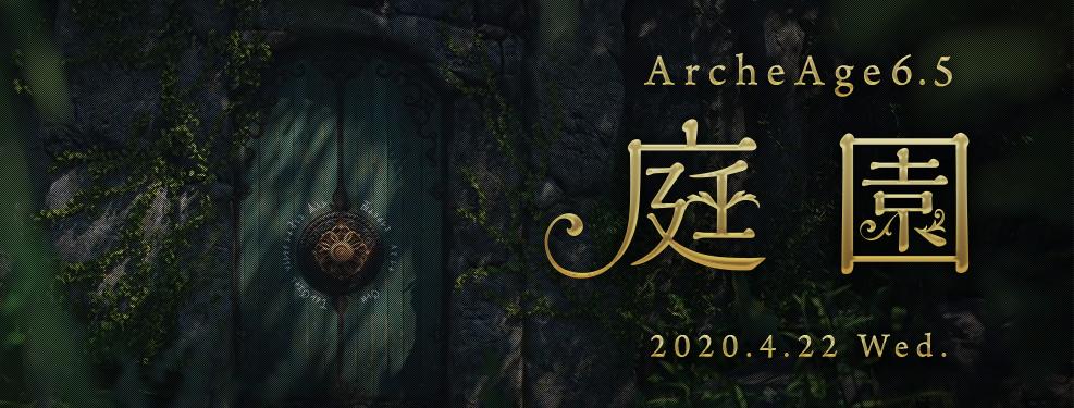 基本プレイ無料の自由系オンラインRPG、アーキエイジ、大型アップデート「ArcheAge6.5庭園」を実施したよ