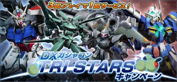 基本プレイ無料の100人同時対戦を楽しめるオンラインゲーム、機動戦士ガンダムオンライン、「DXガシャコンTRI STARS」キャンペーンを開催したよ