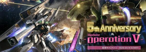 基本プレイ無料のブラウザ戦略シミュレーションゲーム、ガンダムジオラマフロント、「5th Anniversary&大型UPDATE-operationⅤ-記念キャンペーン」を開催したよ
