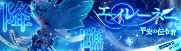 基本無料のアニメチックファンタジーオンラインゲーム、幻想神域、システム「トレンドアバター速報」実装したよ