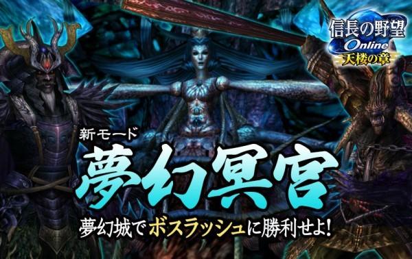 体験無料の和風オンラインMMORPG、信長の野望オンライン、夢幻城にボスラッシュモード「夢幻冥宮」が登場したよ