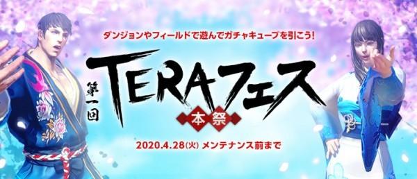 基本プレイ無料のファンタジーMMORPG、TERA(テラ)、イベント「第一回TERAフェス本祭」を開催したよ
