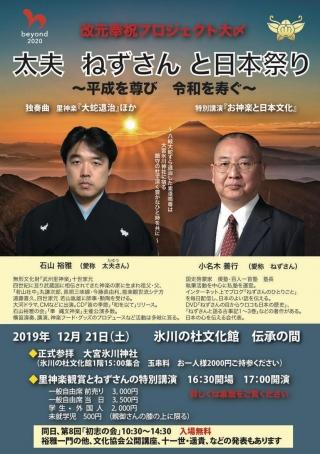 20191021 太夫 ねずさんと日本祭り1