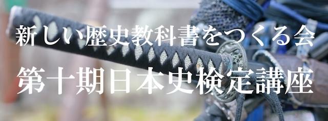20191031 日本史検定講座表紙