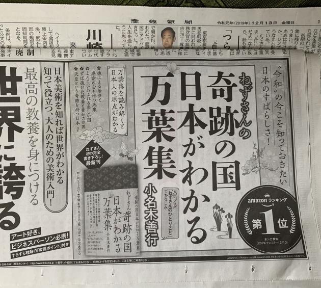 20191212 産経広告