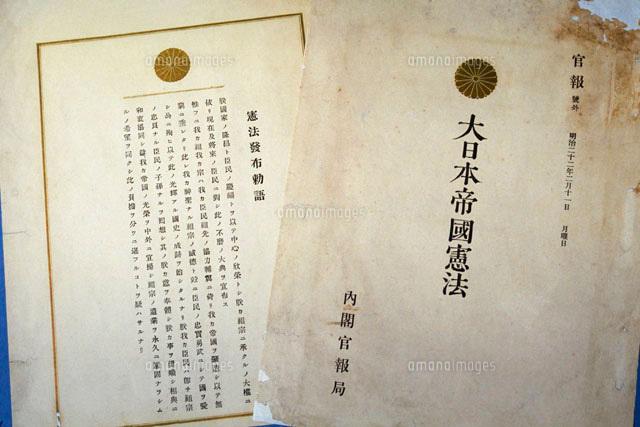 20191216 大日本帝国憲法