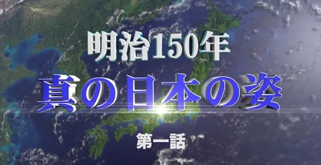 20191225 明治150年 真の日本の姿 第一話
