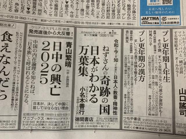 20200123 朝日新聞