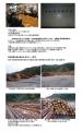 コピー高知研修報告書矢中-1_02