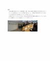 高知研修レポート 高城_02