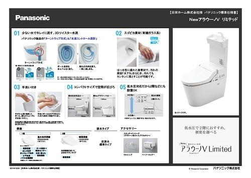 toilet_pana.jpg