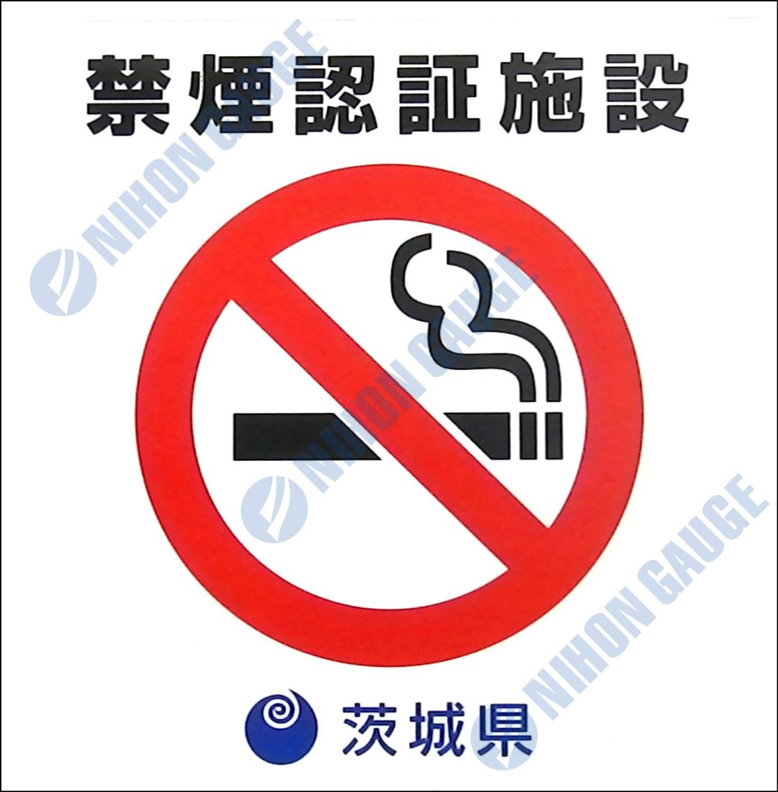 禁煙認証施設