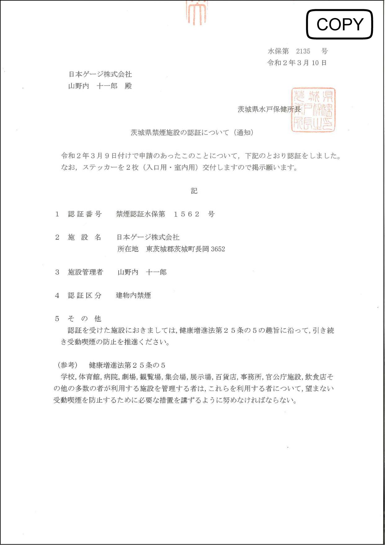 茨城県禁煙施設認定
