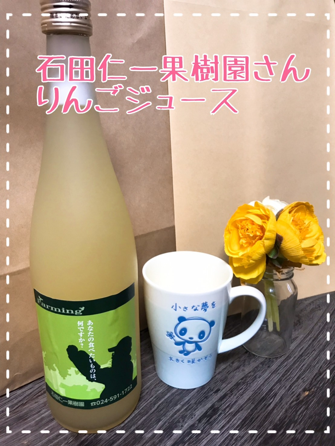 石田仁一リンゴジュース
